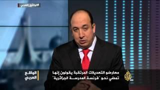 الواقع العربي- تعديل مناهج التعليم بالجزائر