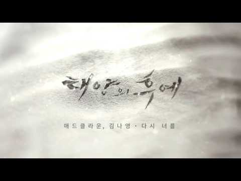 Mad Clown(매드클라운), Kim Na Young(김나영) - Once Again(다시 너를) (No Rap)