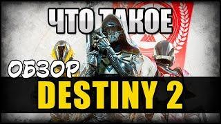 Что такое: Destiny 2 - обзор ПК-версии и мнение об игре