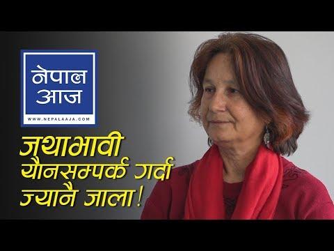 किशोरीहरुलाई विज्ञको सुझाव | Dr. Aruna Uprety | Nepal Aaja