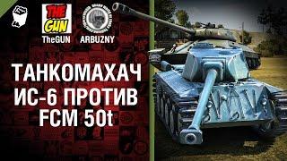 ИС-6 против FCM 50t - Танкомахач №46 - от ARBUZNY и TheGUN [World of  Tanks]
