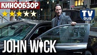 Фильм Джон Уик 2014 (John Wick). Отзыв и обзор: Стоит ли идти в кино?