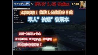 (已失效)GTAV 1.42 Online 1/30  快速單人複製車 挑戰一分鐘95萬! 只要三個步驟+一個設施就能搞定! 