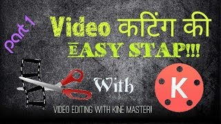Easy video cutting tutorial!!!  With kine master pro!!!