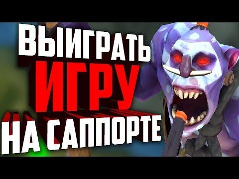 видео: Как тащить игру если ты саппорт? Как выиграть линию, помочь керри и выиграть игру?