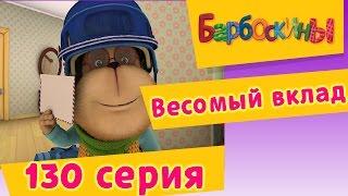 Барбоскины - 130 серия. Весомый вклад. Мультфильм.