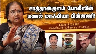 G.Thilakavathi IPS Exclusive Interview