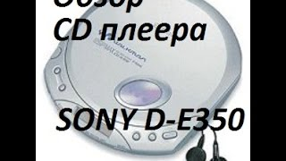 Обзор CD плеера SONY D-E351 и планы на будущее)