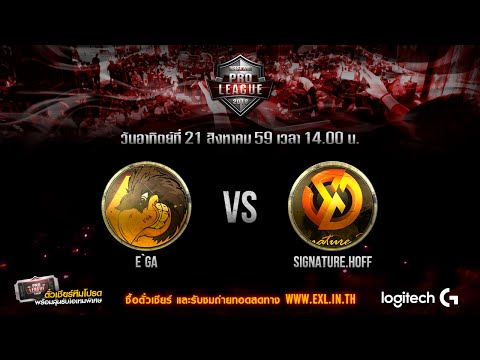 Pro League -  E'GA vs  Signature.HOFF 【 21 ส.ค. 59 เวลา 14.00 น. 】
