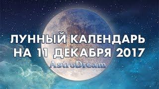 ЛУННЫЙ КАЛЕНДАРЬ НА 11 ДЕКАБРЯ 2017 Гороскопы    AstroDream