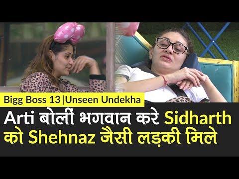 Bigg Boss 13 Unseen Undekha: Arti Singh बोलीं Sidharth Shukla को Shehnaz जैसी मस्तीखोर लड़की मिले