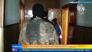 В Ставрополе пресечена деятельность фабрики по производству контрафактных