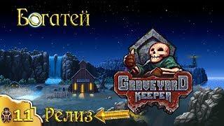 Богатей 11 эпизод Graveyard Keeper (стрим)