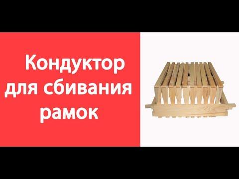 Кондуктор для сбивания пчелиных рамок/ Кондуктор для сборки рамок/Пчелиные рамки/www.uley.in/Улей Ин