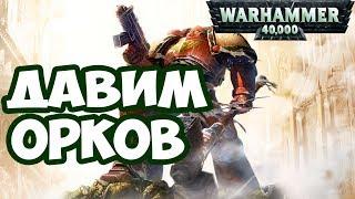 Warhammer 40000: Dawn of War Soulstorm►Первая Экспансия►Налет на территорию Орков