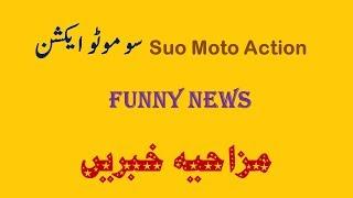 Funny Urdu News   Tezabi Totay   Funny News Headlines   Pakistan   Latest News  Breaking News  