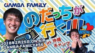 【GAMBA FAMiLY】2018年2月25日 第56回 ON AIR−CLUB−のだっちが行く!!!