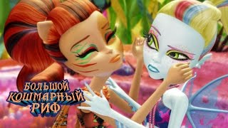 В омут с головой! | Great Scarrier Reef | Monster High