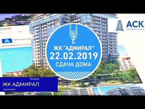 ЖК Адмирал АНАПА ✔cдача новостройки ✔обзор жилого комплекса 🔷 АСК - квартиры в Анапе от застройщика