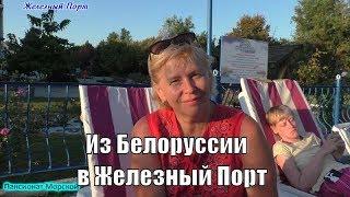 видео Санатории Белоруссии: официальный сайт, цены на 2018 год, с бассейном