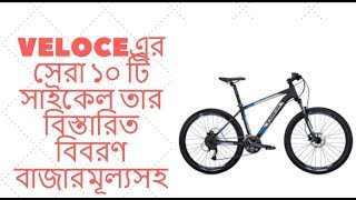 Top 10 veloce cycles in Bangladesh 2018   veloce cycle   best cycle