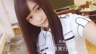 欅坂46の石森虹花さんの20歳のお祝いをする生誕祭実行委員2017募集中で...