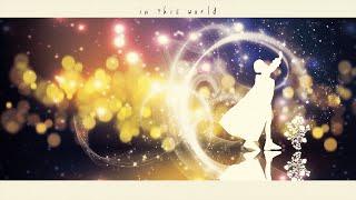 in this world / AZKi 【2nd ALBUM 収録曲】