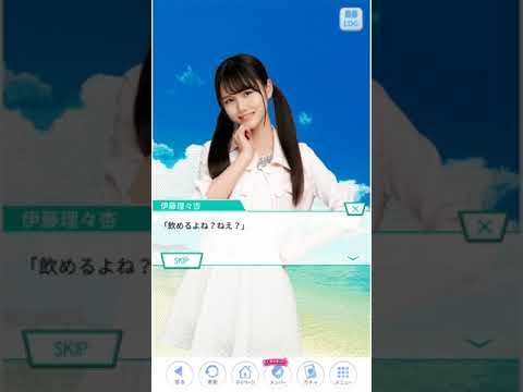 《乃木恋》 伊藤理々杏 彼氏ストーリー 34