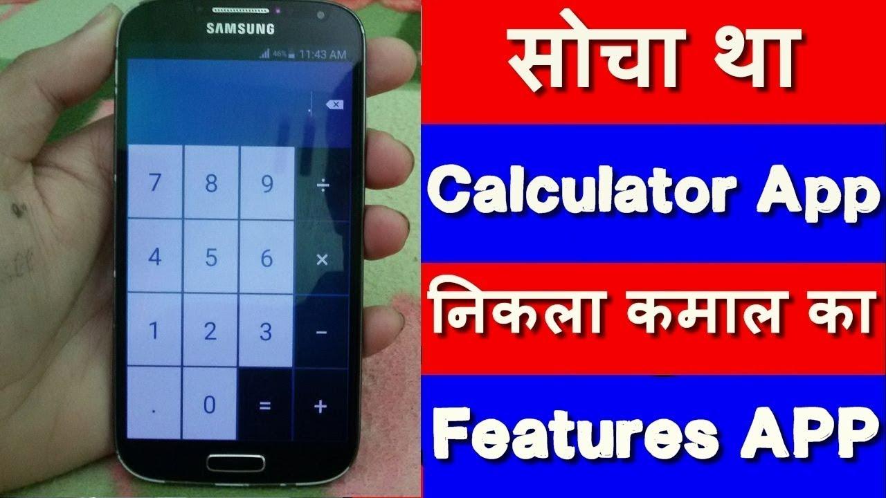 KYMS calculator - सोचा था Calculator App निकली कमाल की Feature Application