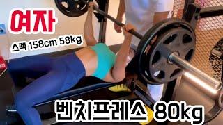 여자벤치프레스 80kg womens benchpress…