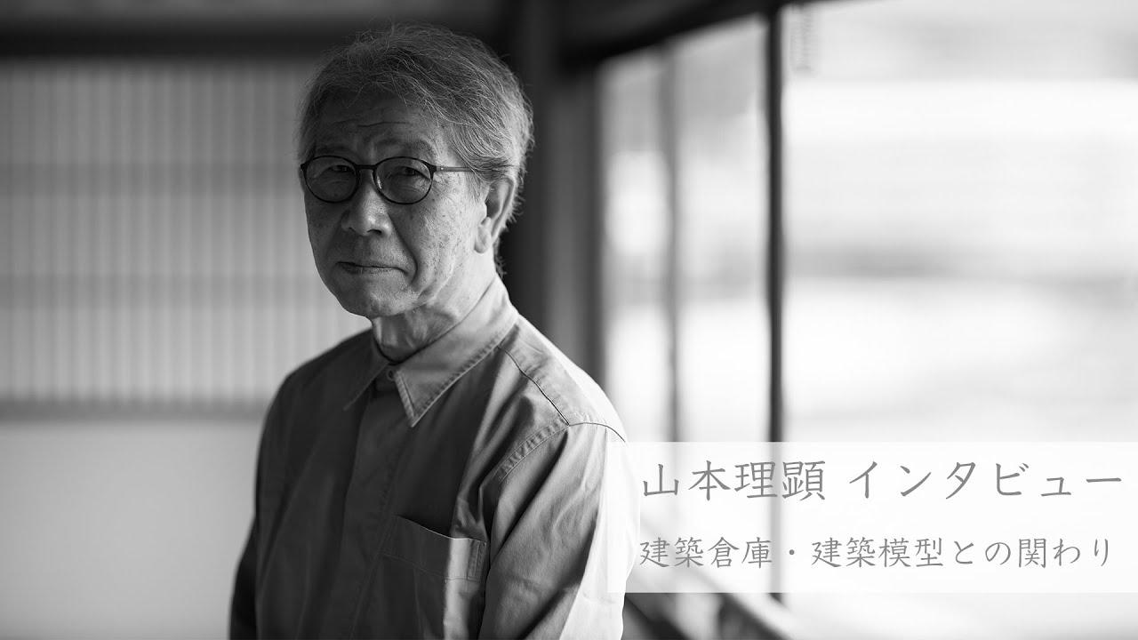 建築家・山本理顕 と「建築模型」