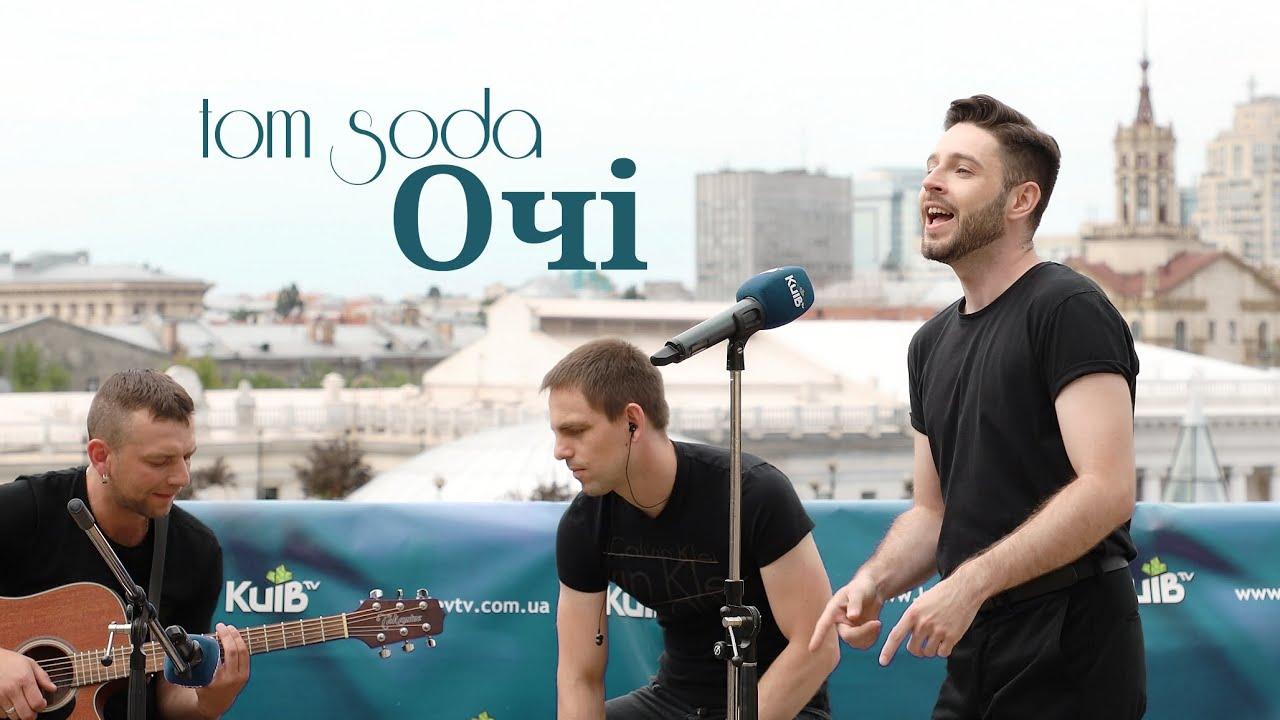 ТОМ SODA - Очі (Ранок у Мегаполісі LIVE)
