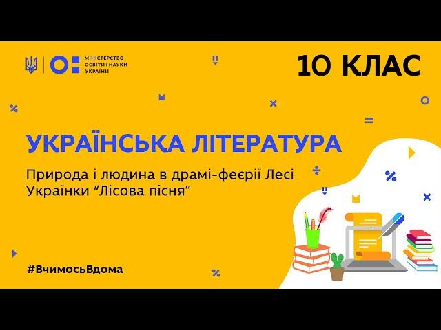 """10 клас.Українська література.Природа і людина в драмі Лесі Українки """"Лісова пісня"""". Повт.(Тиж.5:ВТ)"""