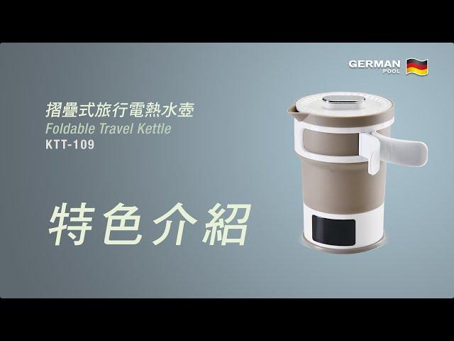 德國寶 German Pool 摺疊式旅行電熱水壺 KTT-109 | 特色介紹