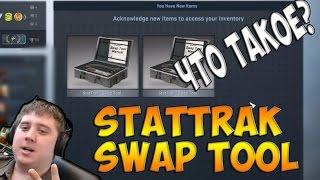StatTrak Swap Tool - CS:GO [ обзор ](Стримы на: http://www.twitch.tv/legaufa ○ ✓ ссылка на плагин : http://myapp.wips.com/legaplay-stream ○ ✓ Чтобы начать играть в лицензи..., 2015-04-01T11:53:40.000Z)