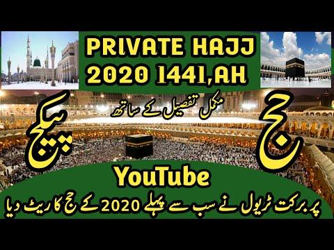 PRIVATE HAJJ PACKAGE   40 DAYS 2020 1441 AH   FULL DETAILS    BY BARKAT TRAVEL HAJJ UMRAH INFO   