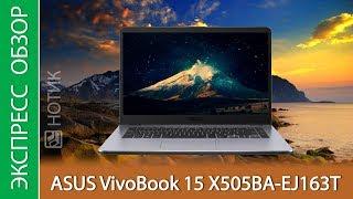 Экспресс-обзор ноутбука ASUS VivoBook 15 X505BA-EJ163T