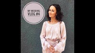My Wedding Vlog #4 Большая грузинская свадьба)