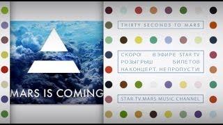 Обложка Хочешь пойти на концерт 30 Seconds To Mars