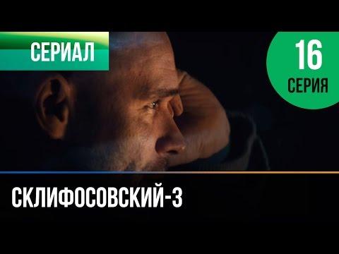 Склифосовский 3 сезон 6 серия - Склиф 3 - Мелодрама | Фильмы и сериалы - Русские мелодрамы