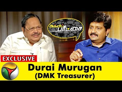 Agni Paritchai: கருணாநிதி அஞ்சலி நிகழ்ச்சிக்கு அமித்ஷாவை அழைத்ததா திமுக? - Duraimurugan Interview
