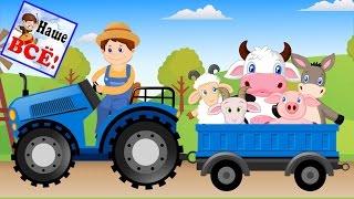 Download ФЕРМЕР ПЕСЕНКУ ПОЁТ. Как говорят животные / Old McDonald had     a farm. Наше всё! Mp3 and Videos