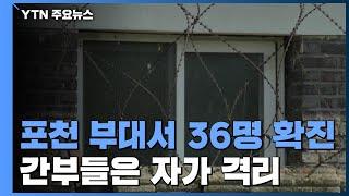 포천 육군부대서 36명 확진...서울 다녀온 간부 역학…