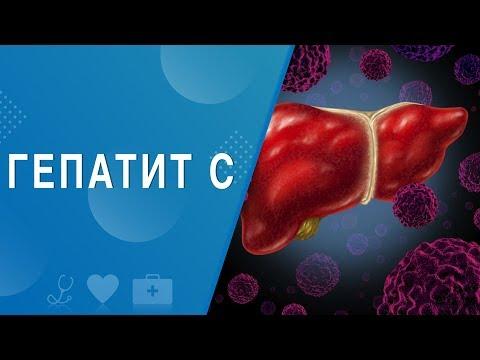 Гепатит С. На здоровье 15.02.2020