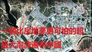 一個比房地產更可怕的超級大泡沫遍布中國