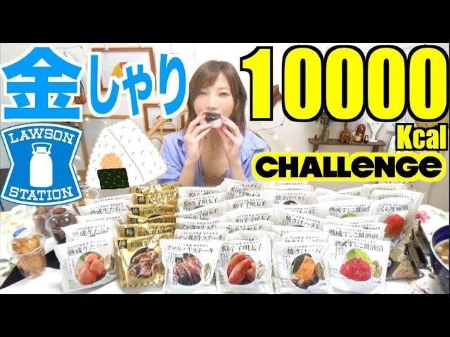 【大食い】[ローソン]金シャリおにぎりで10000キロカロリー!!![6キロ]11168kcal【木下ゆうか】