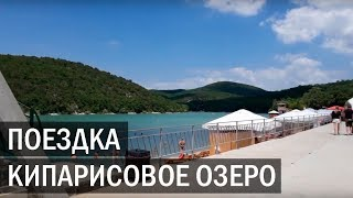 Поездка на Кипарисовое озеро в Сукко 2018