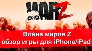 Война миров Z: обзор игры для iPhone/iPad и Android - World War Z the Game
