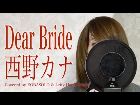 Dear Bride/西野カナ (Full Covered by コバソロ & Lefty Hand Cream)歌詞付き