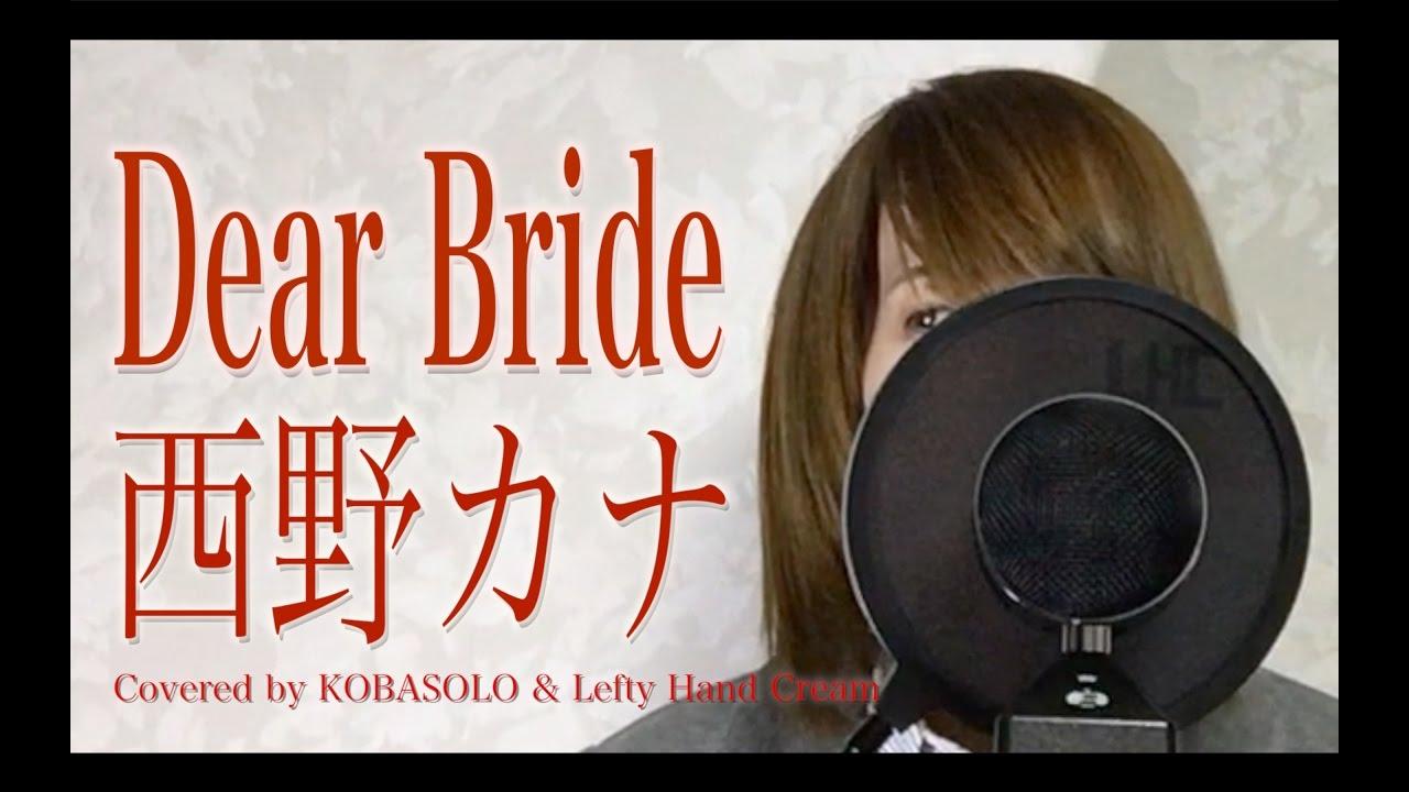 Dear Bride/西野カナ (Full Covered by コバソロ \u0026 Lefty Hand Cream)歌詞付き , YouTube